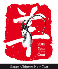 2015 Year of the Goat - Symbol n Goat Negative
