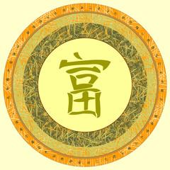 Hieroglyph of wealth. Circle. Retro color.