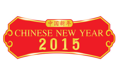 Chinese new year 2015 tag