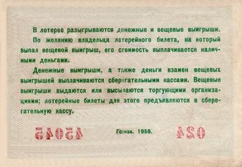 Лотерейный билет РСФСР 5 рублей 1958 год оборотная сторона