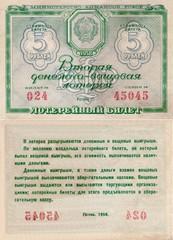 Лотерейный билет РСФСР 5 рублей 1958 год