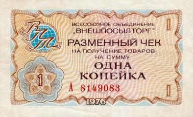 Разменный чек 1 копейка 1976 года лицевая сторона