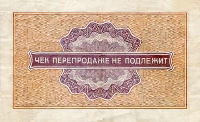 Разменный чек 1 копейка 1976 года оборотная сторона