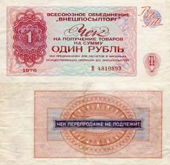 Разменный чек Внешпосылторг 1 рубль 1976 года