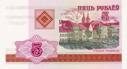 Банкнота Беларусь 5 рублей 2000 года лицевая сторона