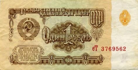 Bill USSR 1 ruble 1961 front side