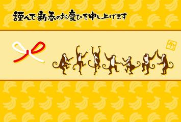 踊るサルとバナナの背景 賀詞付