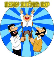 happy birthday in Israel