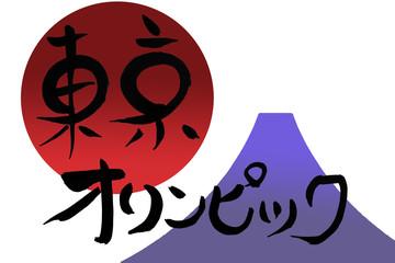 筆文字 東京オリンピック