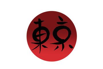 筆文字 東京
