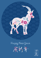 Chinese new year greeting card,the goat year