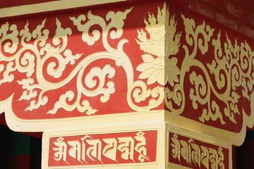 Chapiter decoration. Thrangu Tashi Yangtse monastery-Nepal. 0979