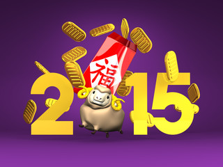 Brown Sheep And Hong Bao, 2015 On Purple