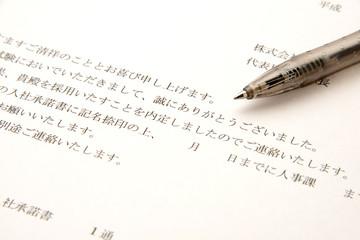 採用試験の結果―内定