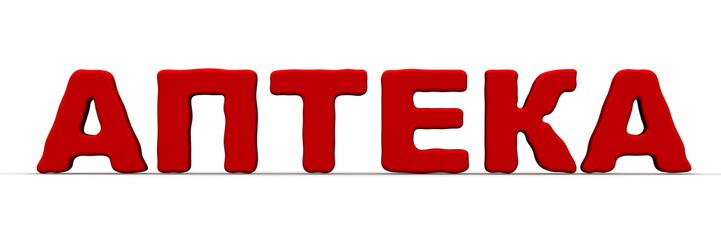 Аптека. Красное слово на белом фоне