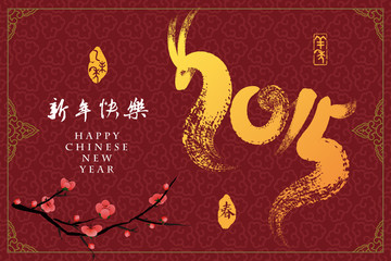 Chinese new year greeting card design with seamless texture.
