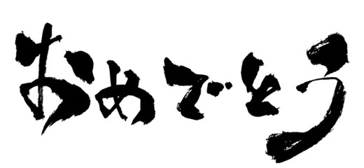 手書き文字「おめでとう」
