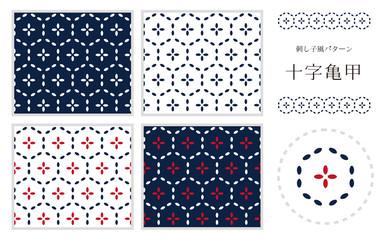 刺し子風パターン 「十字亀甲 小柄」 4種類+刺繍パーツ