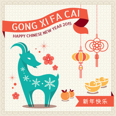 Happy Chinese new year of the goat 2015