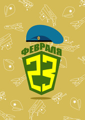 23 February.  Defenders of the Fatherland Day. Congratulations f