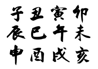 The Chinese zodiac for chinese calligraphy. vector