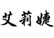Постер, плакат: English name Alizee in chinese calligraphy characters
