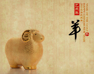 Ceramic goat souvenir,2015 is year of the goat,calligraphy word