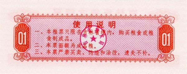 Китай продовольственный купон 0,1 1975 год оборотная сторона