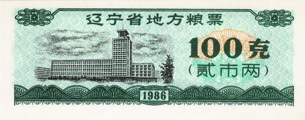 Китай продовольственный купон 100 1986 год лицевая сторона