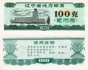 Банкнота Китай продовольственный купон 100 1986 год