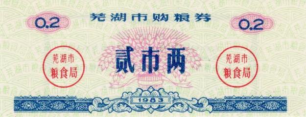 Китай продовольственный купон 0,2 1983 год лицевая сторона