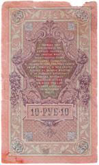 Pre-revolutionary Russian money - 10 ruble (1909). Reverse side