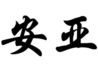 English name Anja in chinese calligraphy characters