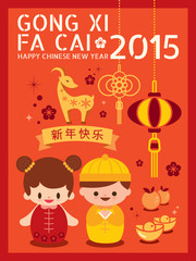 Happy Chinese new year of the goat 2015 design elements