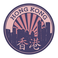 Stamp or label with text Hong Kong, inside, vector