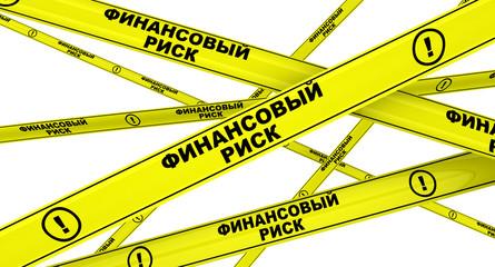 Финансовый риск. Желтая оградительная лента