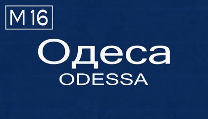 Odessa Ukraine Highway Road Sign