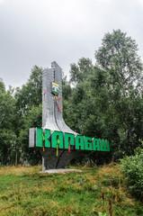 Stele at the entrance to Karabash