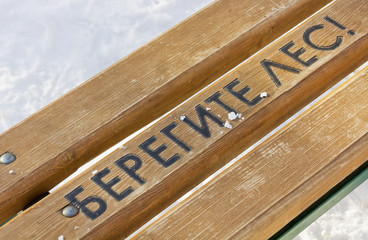 The inscription on the bench in the Park.