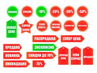 Stickers rus