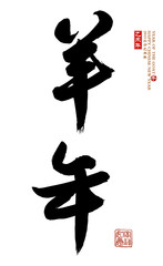 2015 is year of the goat,Chinese calligraphy yang.
