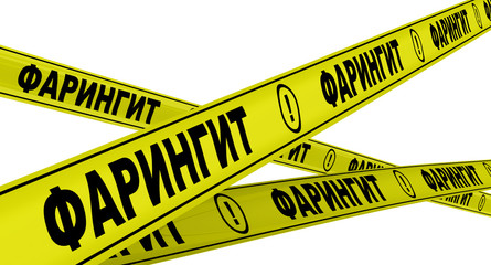 Фарингит. Желтая оградительная лента