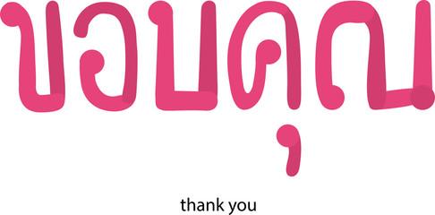 thank you thai text