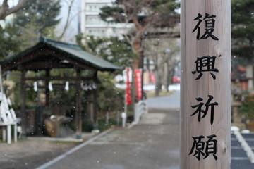 櫻岡大神宮境内前の支柱