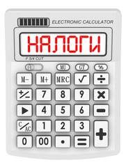 Налоги. Надпись на электронном калькуляторе