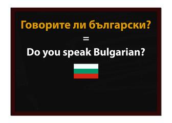 Do you speak Bulgarian?