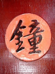 The black Chinese calligraphy word for  bell