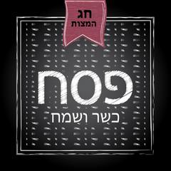 Passover & matzo chalkboard composition