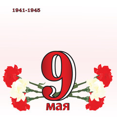 may 9 postcard to the victory day