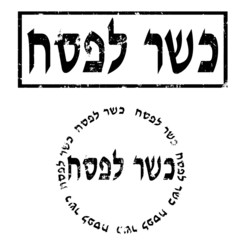 Kosher Passover Rubber stamps - Traditional Jewish holiday